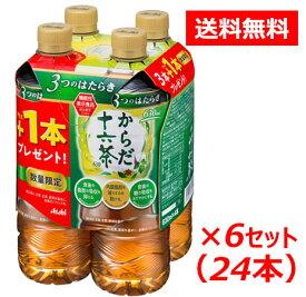 アサヒ からだ十六茶 630ml×24本【1ケース24本(18本+6本)】【機能性表示食品】【asahi3+1】