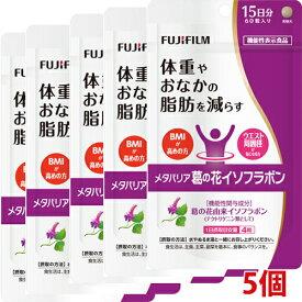 メタバリア 葛の花イソフラボン 約15日分(60粒)×5個【機能性表示食品】