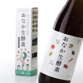 おなか生酵素 720ml(植物発酵エキス飲料)onakakouso