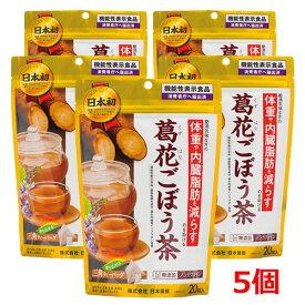 葛花ごぼう茶 18g(0.9g×20袋)×5個【機能性表示食品】