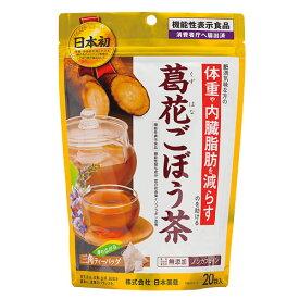 葛花ごぼう茶 18g(0.9g×20袋)【機能性表示食品】