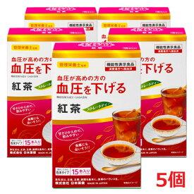 血圧が高めの方の血圧を下げる 紅茶 22.5g(1.5g×15本)×5個【機能性表示食品】