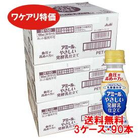 【ワケアリ特価】【白】【送料無料・3ケース(90本)】「アミール」やさしい発酵乳仕立て 100ml×3本パック×30セット(90本)
