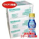 【ワケアリ特価】【青】【送料無料・3ケース(90本)】「届く強さの乳酸菌」100ml×3本パック×30セット