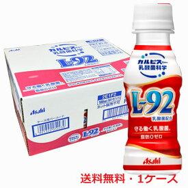 【赤】【送料無料・1ケース(30本)】守る働く乳酸菌「L-92乳酸菌」100mL×30本