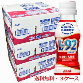 【赤】【送料無料・3ケース(90本)】カルピス守る働く乳酸菌「L-92乳酸菌」100ml×90本Δ