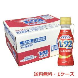 【赤】【送料無料・1ケース(30本)】カルピス守る働く乳酸菌「L-92乳酸菌」100ml×30本