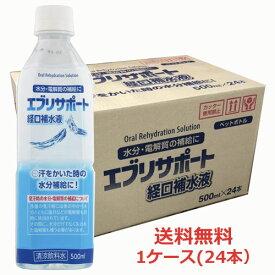 エブリサポート経口補水液 500mL×24本【熱中症対策】Δ