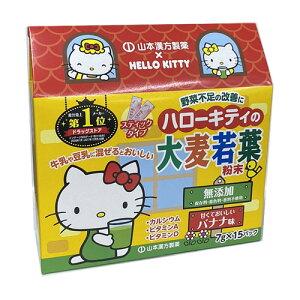 山本漢方製薬 ハローキティの大麦若葉粉末 7g×15包 バナナ味