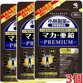 マカ・亜鉛 PREMIUM(プレミアム) 90粒×3個 健康系サプリメント(小林製薬の栄養補助食品)
