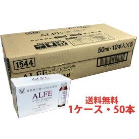 アルフェ ホワイトプログラム 50mL×50本