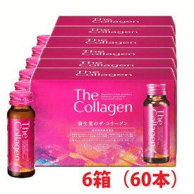 【資生堂からの正規仕入れ品】★送料無料★資生堂ザ・コラーゲン<ドリンク> 60本 shiseido the collagen【s-s1】