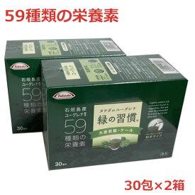 タケダのユーグレナ 緑の習慣 大麦若葉・ケール 3g×30包×2箱