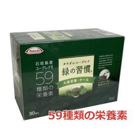 タケダのユーグレナ 緑の習慣 大麦若葉・ケール 3g×30包