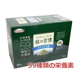 タケダのユーグレナ 緑の習慣 ビフィズス菌 3g×30包