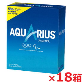 アクエリアス パウダー(粉末) 1L用 5袋入×18箱(AQUARIUS)【熱中症対策】Δ