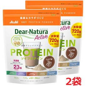 Dear-Natura・ディアナチュラアクティブソイプロテイン ココア味 720g×2袋