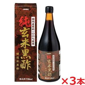 オリヒロ純玄米黒酢 720ml×3本