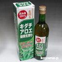 国産 高知県産100%キダチアロエ新鮮生搾り720ml無農薬栽培の新鮮なキダチアロエを使用 【RCP】 10P03Dec16