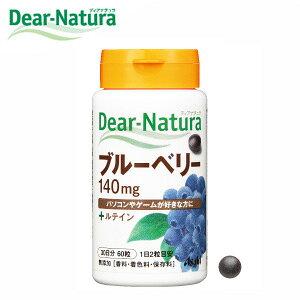 Dear-Natura・ディアナチュラ ブルーベリー with カシス・ルテイン 60粒入り(30日分) 【RCP】