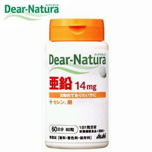 Dear-Natura・ディアナチュラ 亜鉛 60粒入り(60日分)★5,400円以上お買い上げで宅配送料無料★ 【RCP】 10P03Dec16