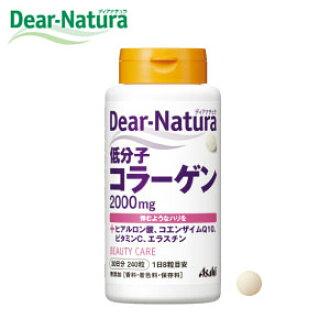亲爱的 Natura dianachura 和低分子胶原蛋白 240 片 (30 分钟) ★ 超过 5400 日元购买与交货 ★
