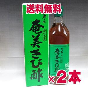 ★送料無料・2本セット★ダイオーのかけろま奄美きび酢 700mL×2本 奄美大島の伝統的な特産 さとうきび酢