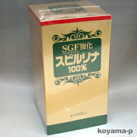SGF強化 スピルリナ100% 約1500粒抜群の吸収率!クロロフィル含有健康食品 【RCP】