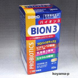 サトウ製薬BION3 60粒(バイオンスリー)バイオン3はプロバイオテクス乳酸菌★で送料無料★ 【RCP】【コンビニ受取対応商品】