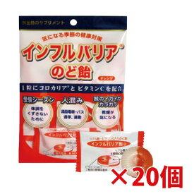 インフルバリアのど飴 (4.8g×10粒)×20袋