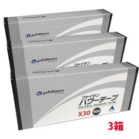 ★送料無料・3個セット★ファイテン パワーテープ X30 【500マーク入り】 ★送料無料! 【RCP】