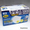 使い捨てマスク かぜ・花粉マスク 60枚17.5×9.5cm 【RCP】