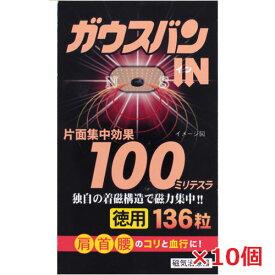 ★送料無料・10個セット★ガウスバン・イン 磁気治療用具 136粒(磁気絆創膏)