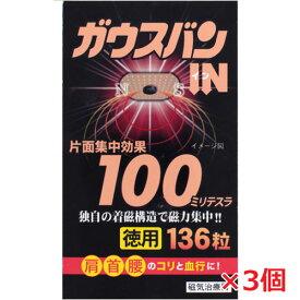 ★送料無料・3個セット★ガウスバン・イン 磁気治療用具 136粒(磁気絆創膏)ガウスバンがリニューアル