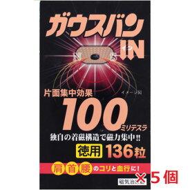 ★送料無料・5個セット★ガウスバン・イン 磁気治療用具 136粒(磁気絆創膏)ガウスバンがリニューアル