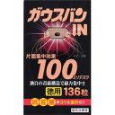 ガウスバン・イン 磁気治療用具 136粒(磁気絆創膏)5400円以上お買上げで送料無料・ガウスバンがリニューアル 10P03Dec16