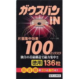 ガウスバン・イン 磁気治療用具 136粒(磁気絆創膏)・ガウスバンがリニューアル