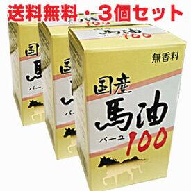 ★送料無料・3個セット★ユウキ製薬 国産馬油100・70mL ×3個【コンビニ受取対応商品】