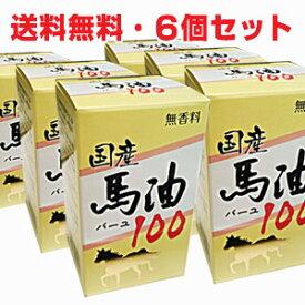 ★送料無料・6個セット★ユウキ製薬 国産馬油100・70mL ×6個【コンビニ受取対応商品】