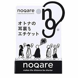 ノカレ 耳裏専用スポットバーム 5g