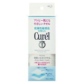 キュレル 素肌いたわりタオル肌にやさしい天然コットンを使って乾燥肌・敏感肌にcurel 【RCP】 10P03Dec16