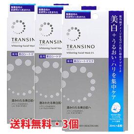 ★送料無料★トランシーノ薬用ホワイトニングフェイシャルマスク 20mL×4枚×3個