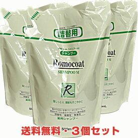 ロモコートシャンプーM 詰替用 500mL×3個【医薬部外品】