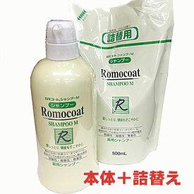 ロモコートシャンプーM 本体600mL+詰替用500mLセット【医薬部外品】