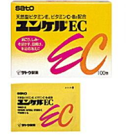 【第3類医薬品】ユンケルEC 100包 5400円以上お買上げで送料無料★ 【RCP】【コンビニ受取対応商品】