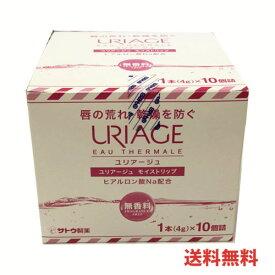 ユリアージュ モイストリップ (無香料)  4g <リップクリーム> ×10個