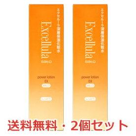 エクセルーラ パワーローション EX(M) 150mL×2本(しっとり・保湿化粧水)Excellula