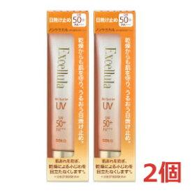 エクセルーラ スキンバリア UV 40g×2個〈日焼け止め・日中用保護クリーム〉