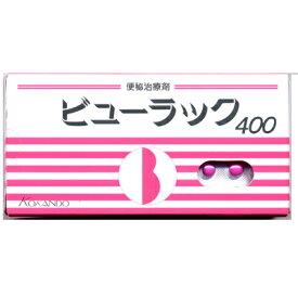 【第(2)類医薬品】ビューラック 400錠 ビサコジル含有の便秘薬d2rui 【RCP】【コンビニ受取対応商品】