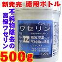 白色ワセリン HGワセリン 500gお肌に優しい酸処理を伴わない精製製法により不純物を除去 【RCP】 10P03Dec16 ランキングお取り寄せ